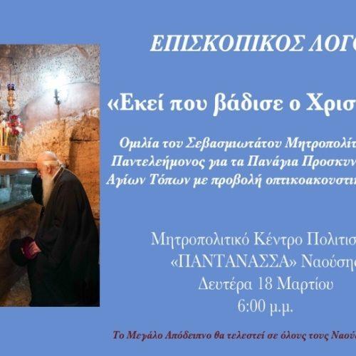 Ομιλίες του Μητροπολίτη στη Νάουσα.  Σάββατο 16 και Δευτέρα 18 Μαρτίου