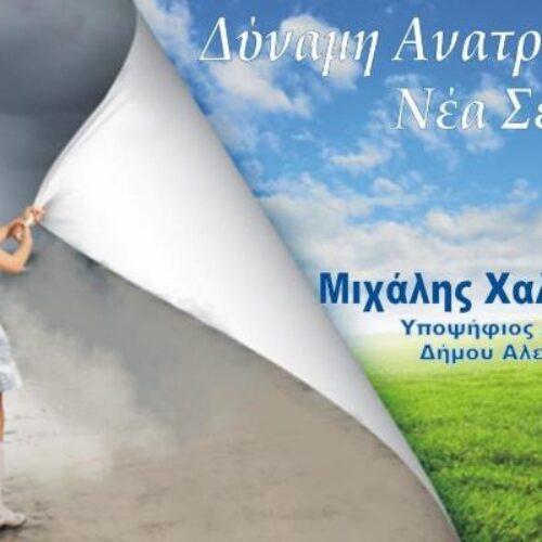 Νέα ονόματα υποψηφίων ανακοίνωσε ο Μιχάλης Χαλκίδης