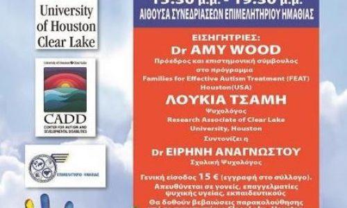 Βιωματικό - διαδικτυακό σεμινάριο του συλλόγου ΜΑμΑ σε συνεργασία με το πανεπιστήμιο Clear Lake   Houston
