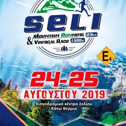 Η ημερομηνία διεξαγωγής του ''Seli mountain running 23km & Vertical race 1,5km''  Σαββάτο 24 & Κυριακή 25 Αυγούστου 2019