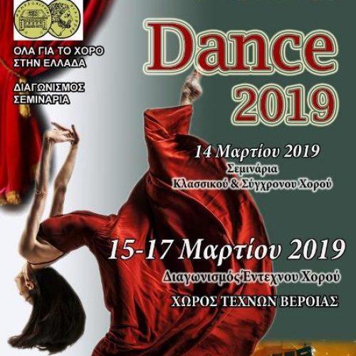 """Veria Dance 2019"": Διεθνής Διαγωνισμός Χορού – Σεμινάρια Κλασσικού & Σύγχρονου Χορού"
