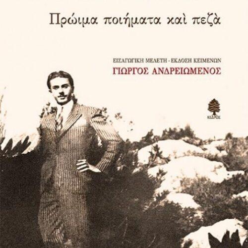 """Παρουσίαση βιβλίου στη Βέροια. """"Γιάννης Ρίτσος: Πρώιμα ποιήματα και πεζά"""""""