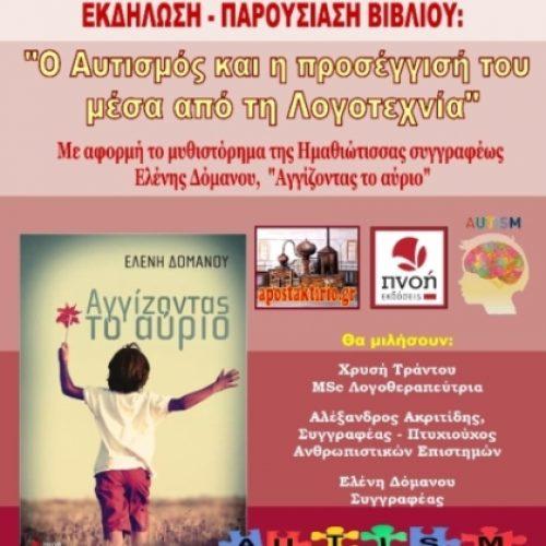 Παρουσίαση βιβλίου για τον Αυτισμό, την Κυριακή 24 Μαρτίου στην Βιβλιοθήκη της Αλεξάνδρειας