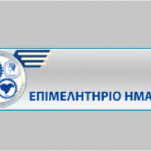 Ημερίδα για τους Ασφαλιστικούς Διαμεσολαβητές διοργανώνει το Επιμελητήριο Ημαθίας