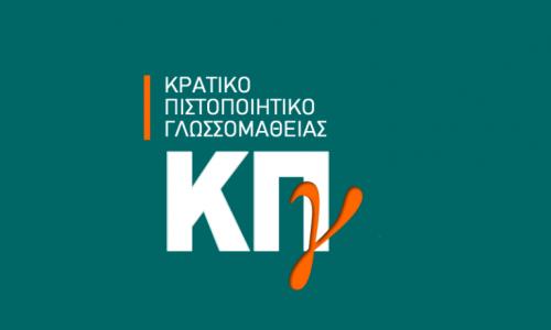 Εξετάσεις για τη λήψη του Κρατικού Πιστοποιητικού Γλωσσομάθειας Α' περιόδου 2019