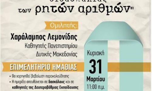 Πρόσκληση στην Ημερίδα για τη Διδακτική των Μαθηματικών