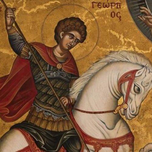 Ο Άγιος Γεώργιος ο Μεγαλομάρτυρας και Τροπαιοφόρος - Λαϊκά έθιμα της γιορτής του