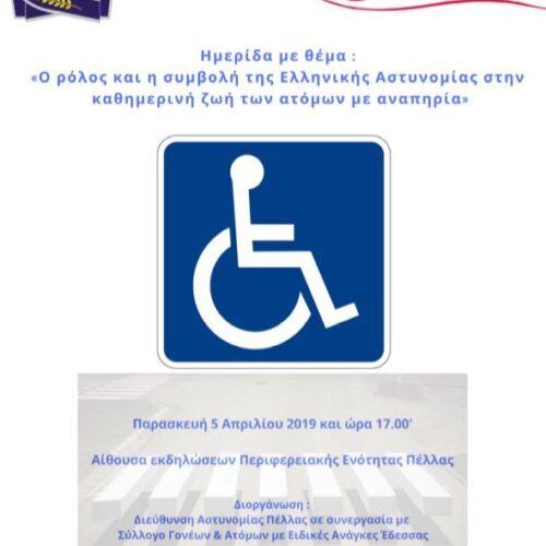 """Ημερίδα: """"Ο ρόλος και η συμβολή της Ελληνικής Αστυνομίας στην καθημερινή ζωή των ατόμων με αναπηρία"""""""