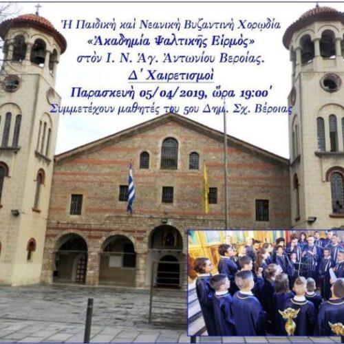 """Η Βυζαντινή Χορωδία """"Ακαδημία Ψαλτικής Ειρμός"""" στη Βέροια"""