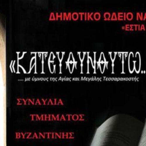 """Μουσική Εκδήλωση του Τμήματος Βυζαντινής Μουσικής """"Κατευθυνθήτω …"""" στη Νάουσα"""