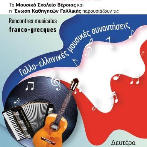 """""""Γιορτή Γαλλοφωνίας - Γαλλοελληνικές μουσικές συναντήσεις"""" στη Βέροια"""