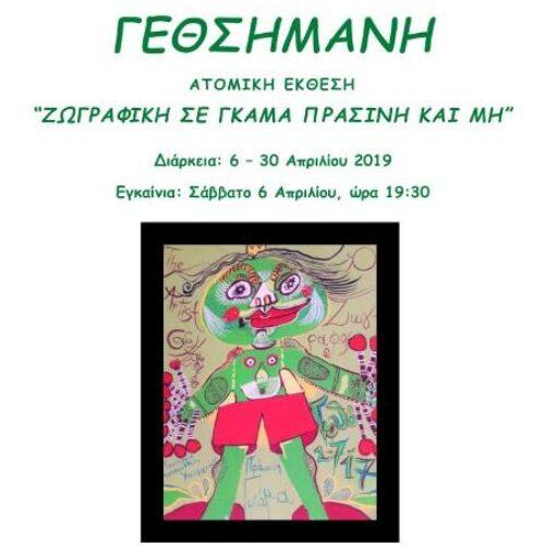 """Θεσσαλονίκη:  Ατομική έκθεση στη Govedarou Art Gallery """"Ζωγραφική σε γκάμα πράσινη και μη"""""""