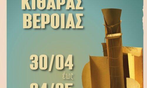 Διεθνές Φεστιβάλ Κιθάρας στη  Βέροια, από 30 Απριλίου μέχρι και τις 4 Μαΐου