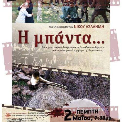 """Εκδήλωση - προβολή του ντοκιμαντέρ του Ν. Ασλανίδη """"Η Μπάντα"""" στο Εκκοκκιστήριο Ιδεών"""