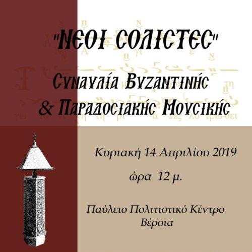 Μαθητική επίδειξη Σχολής Βυζαντινής Μουσικής της Μητρόπολης