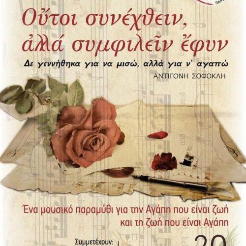Εκδήλωση του «Έρασμου» στη Βέροια: «Ένα μουσικό παραμύθι για την Αγάπη...», Σάββατο 20 Απριλίου