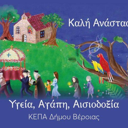 Πασχαλινές ευχές από την ΚΕΠΑ Δήμου Βέροιας
