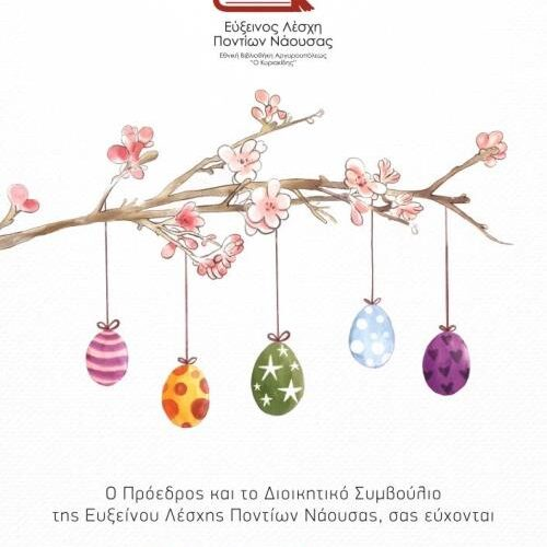 Ευχές Πάσχα από την Εύξεινο Λέσχη Νάουσας