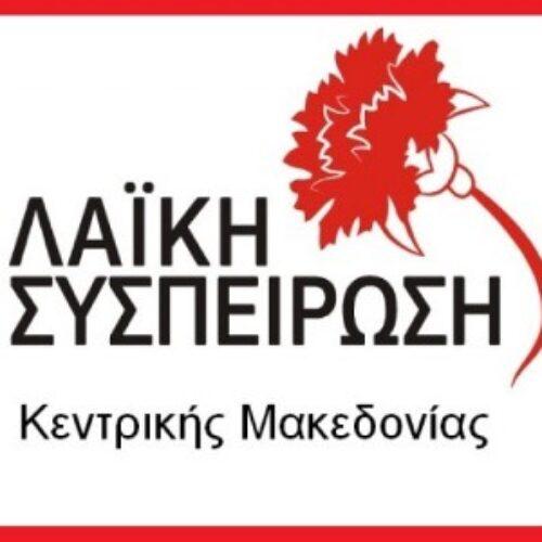 """Οι υποψήφιοι περιφερειακοί  σύμβουλοι με τη """"Λαϊκή Συσπείρωση"""" στην Ημαθία για την επίσκεψη Γιαννούλη"""