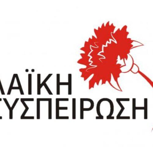 """Ανακοίνωση της """"Λαϊκής Συσπείρωσης"""" Δήμου Βέροιας"""