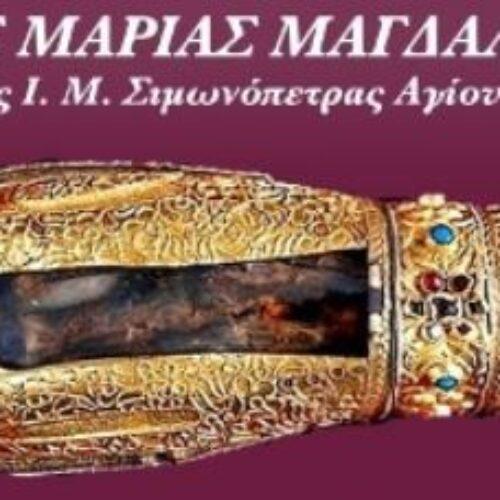 Λείψανο της Χειρός της Αγ. Μαρίας της Μαγδαληνής  την Τρίτη στην Παράκληση του Αγίου Λουκά