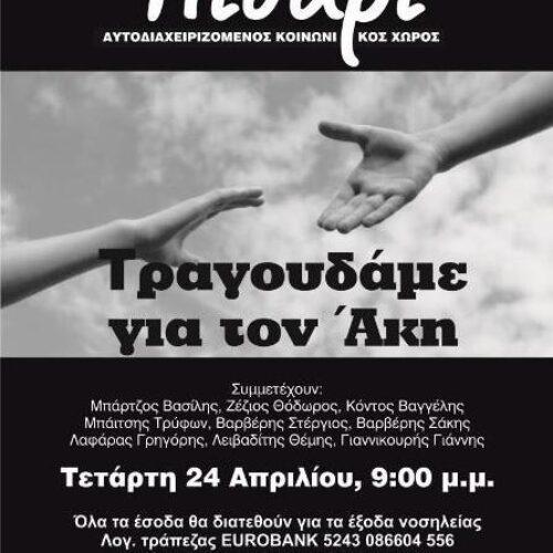 Μουσική εκδήλωση αλληλεγγύης στη Νάουσα, Τετάρτη 24 Απριλίου