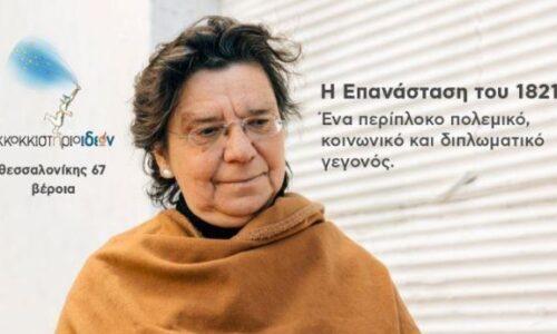 Η Μαρία Ευθυμίου στο Εκκοκκιστήριο Ιδεών σ' έναν κύκλο μαθημάτων Ιστορίας