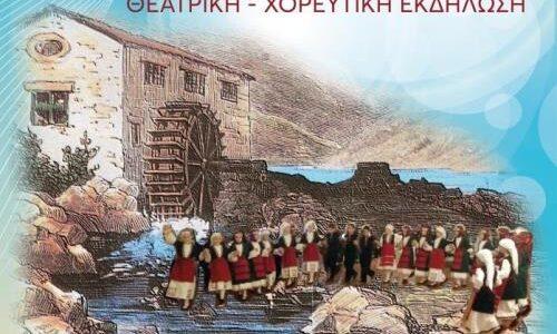 Πρόσκληση στη θεατρική - χορευτική εκδήλωσή του Λυκείου Ελληνίδων Βέροιας, Κυριακή 5 Μαϊου