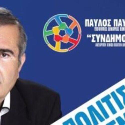 Παύλος Παυλίδης - Συνδημότες: Παρουσίαση προγράμματος για την Παιδεία, τον Πολιτισμό και τον Αθλητισμό