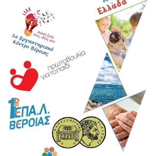 """""""Πρωτοβουλία για το Παιδί"""": Κοινή δράση για το περιβάλλον"""