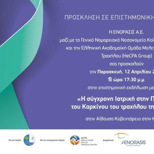 """Επιστημονική εκδήλωση στην Κοζάνη:  """"Η σύγχρονη ιατρική στην Πρόληψη του καρκίνου τραχήλου της μήτρας"""""""