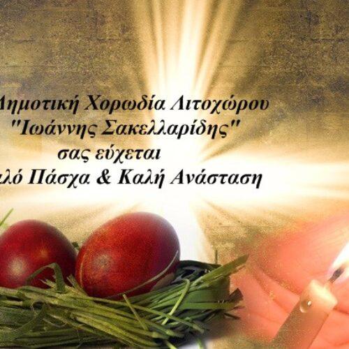 """Πασχαλινές ευχές από τη Δημοτική Χορωδία Λιτοχώρου """"Ιωάννης Σακελλαρίδης"""""""
