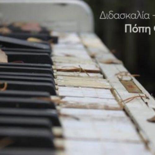 """""""Μουσική και πένθος"""" από το Δημοτικό Ωδείο Βέροιας, Σάββατο 20 Απριλίου"""