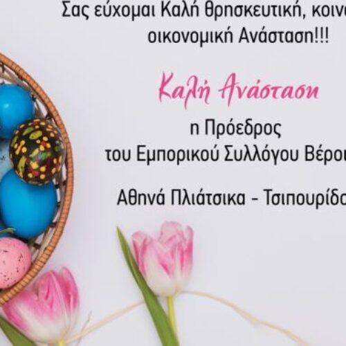 Πασχαλινές ευχές από την Πρόεδρο του Εμπορικού Συλλόγου Βέροιας