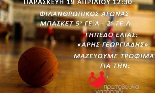 Φιλανθρωπικός αγώνας μπάσκετ από τις  μαθητικές κοινότητες του 5ου και   2ου ΓΕΛ Βέροιας