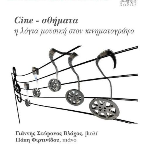 """Εαρινές Συμφωνίες, 2019. """"Cine-σθήματα, η μουσική του κινηματογράφου αλλιώς"""",  Παρασκευή 5 Απριλίου"""