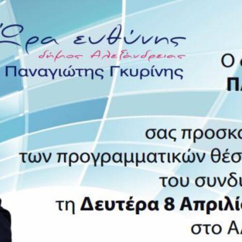 Παρουσίαση θέσεων και υποψηφίων από τον Παναγιώτη Γκυρίνη, Δευτέρα 8 Απριλίου
