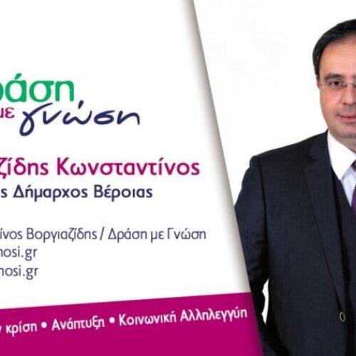 """Δράση με γνώση - Κων/νος Βοργιαζίδης.  Άξονας 4ος: """"Κοινωνική Ενσωμάτωση - Καταπολέμηση της Φτώχειας"""""""