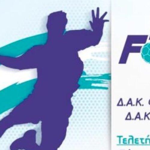 Πανελλήνιοι Σχολικοί Αγώνες Χάντμπολ στη Βέροια 9 και 10 Μαΐου