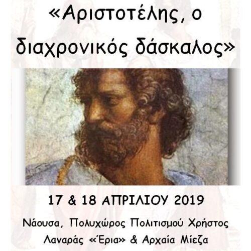 """3η Πανελλήνια Μαθητική Διημερίδα: """"Αριστοτέλης ο διαχρονικός δάσκαλος"""" Το πρόγραμμα"""