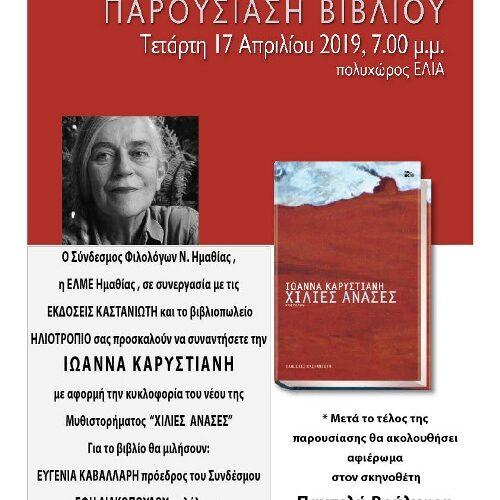 """Παρουσίαση βιβλίου στη Βέροια. Ιωάννα Καρυστιάνη """"Χίλιες ανάσες"""", Τετάρτη 17 Απριλίου"""