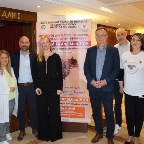 Ξεκίνησε με απόλυτη επιτυχία στη Βέροια η καμπάνια για τον καρκίνο του δέρματος - Δωρεάν εξέταση  δερματικών σπίλων σε πολίτες
