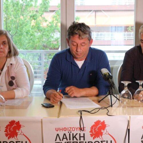 Κάλεσμα  υπερψήφισης   των ψηφοδελτίων του ΚΚΕ  και της Λαϊκής Συσπείρωσης σε συνέντευξη τύπου - Όλα τα ονόματα των υποψηφίων