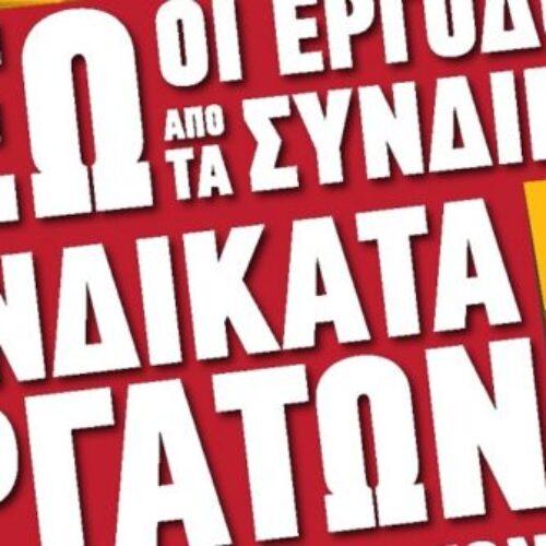 """Συνδικάτο Γάλακτος Τροφίμων & Ποτών Ημαθίας - Πέλλας: """"Τα συνδικάτα στα χέρια των εργατών"""""""