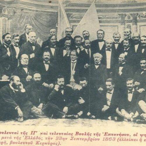 """""""Η διαμόρφωση των συνόρων του ελληνικού κράτους 1830 - 1947"""" (β) γράφει ο Ξενοφών Μπρουντζάκης"""