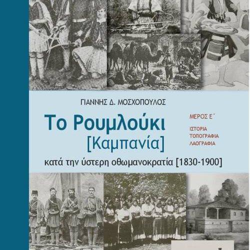 """Παρουσίαση βιβλίου στο Εθνογραφικό   Κέντρο """"Γιώργης Μελίκης"""":  Γιάννης Μοσχόπουλος """"Το Ρουμλούκι"""""""