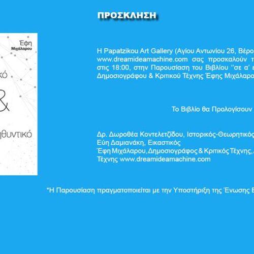 """Παρουσίαση βιβλίου. Έφη Μιχάλαρου """"σε α' ενικό & β' πληθυντικό""""-  Papatzikou Art Gallery, Δευτέρα 15 Απριλίου"""