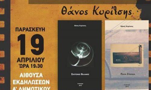 """Παρουσίαση Ποιητικής Συλλογής  στο Λιτόχωρο. Θάνος Κυρίτσης """"Σκοτεινός θάλαμος & Παλιά Στολίδια"""""""