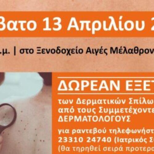 Ημερίδα για τον καρκίνο του δέρματος στη Βέροια - Δωρεάν εξέταση Δερματικών Σπίλων