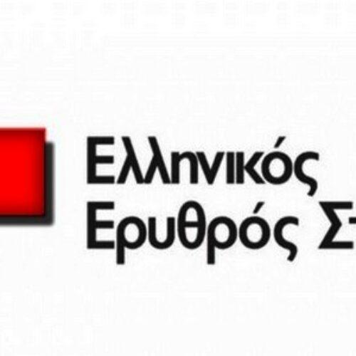 Η σύνθεση του Περιφερειακού Συμβουλίου Ελληνικού Ερυθρού Νάουσας